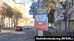 Символика боевиков на улице Донецка