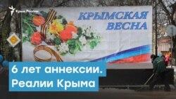 6 лет аннексии Крыма. Обещания России и реальность | Крымский вечер