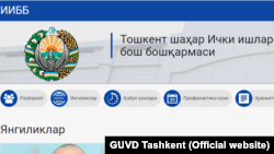 Тошкент шаҳар ИИББ расмий сайти.
