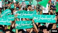 معترضان ایرانی در در سال ۱۳۸۸