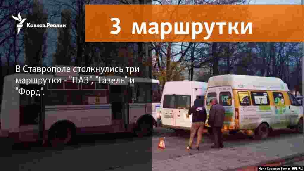 17.11.2017 // Три маршрутки столкнулись в Ставрополе.