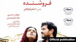 فروشنده برنده جایزه اسکار بهترین فیلم خارجی