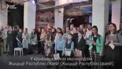 Менчукі вучацца сьпяваць гімн БНР перад 25 сакавіка