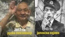 Јапонски камиказе, руски пензионер