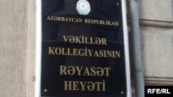 Azərbaycan Vəkillər Kollegiyası