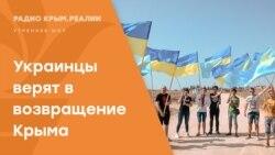 69% украинцев верят в возвращение Крыма