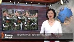 Ахбори Тоҷикистон ва ҷаҳон аз 23-уми феврали соли 2016-ум