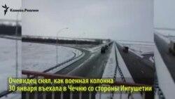 Военные въезжают в Чечню