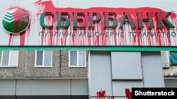 Активісти вимагали припинення діяльності «Сбербанку» в Україні, вони облили відділення банку червоною фарбою як свідчення того, що ця фінансова установа пов'язана з країною-агресором, Дніпро, 17 березня 2017 року