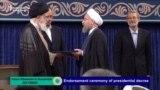 Iran's Supreme Leader Endorses Rohani For Second Term