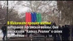 """""""Афганцы"""" напомнили о себе в Махачкале"""