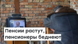 Пенсии растут, пенсионеры беднеют | Радио Крым.Реалии