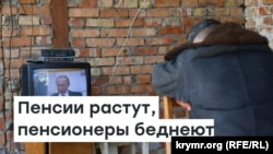 Пенсии растут, пенсионеры беднеют   Радио Крым.Реалии