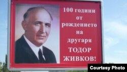 Лидер Болгарии в социалистическую эпоху Тодор Живков.