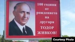Транспарент со поранешниот претседател Тодор Живков.