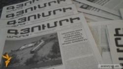 Ծնունդ առավ Հայաստանի միակ մարզային օրաթերթը
