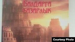 """""""Балдарга базарлык"""" китебинин мукабасы"""