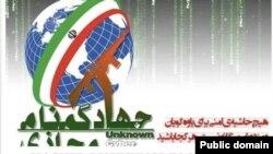 آرم گروه «جهاد گمنام مجازی» روی اين سايتها هک شده است.