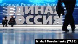 Съезд «Единой России» в Москве. Декабрь 2018 года