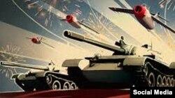 Russian Army simbol