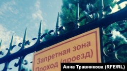 Табличка на воротах учебного центра Воздушно-десантных войск в Омской области. 13 июля 2015 года.