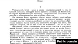 Из статьи Гордлевского