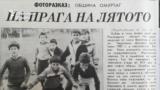Rabotnichesko Delo Newspaper, 4.06.1989
