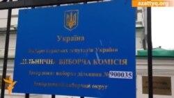 Украина сайлауы брифингі
