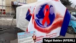 ВИЧ макамды текшерүүчү түйүндөрдүн бири. Жалал-Абад шаары. 27-ноябрь, 2020-жыл.