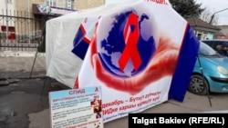 Кыргызстандагы ВИЧ-СПИД тууралуу маалымат берген иш-чаралардын биринен көрүнүш.