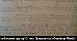 Фрагмент справи Максима Іллюка