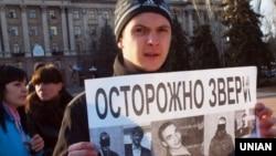 Участник акции в поддержку Оксаны Макар. Украина, 15 марта 2012 года