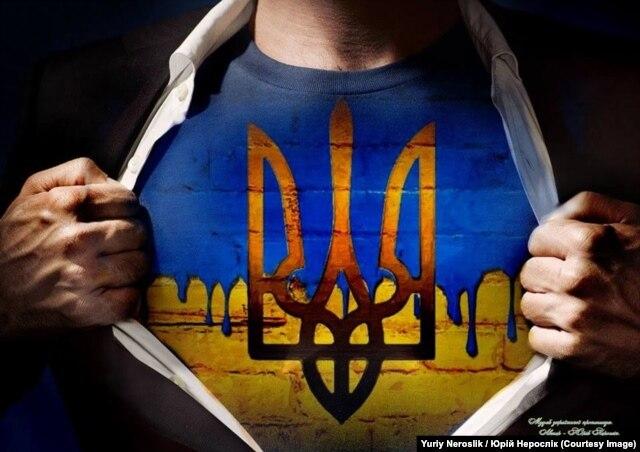 Плакат Юрія Неросліка «Українець-Супермен»