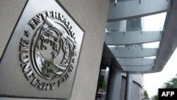 США - Штаб-квартира МВФ в Вашингтоне