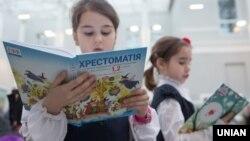 Підручник для початкової школи на підконтрольній Україні території