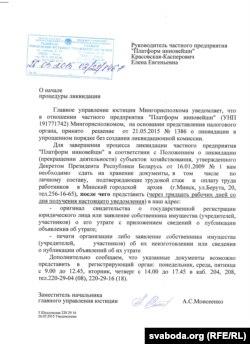 """Фота дакумэнту аб ліквідацыі """"Плятформы"""""""