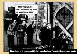 Карикатура з сайту Почаївської лаври