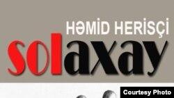 """Həmid Herisçinin """"Solaxay"""" romanı"""
