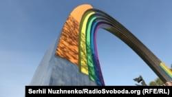 Арка дружби народів розмальована у кольори веселки. Київ, 4 травня 2017 року