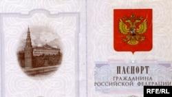 Оьрсийчоь - Оьрсийн Федерацин вахархочуьн паспорт