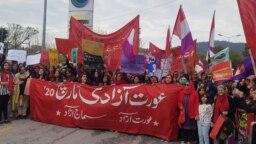 له څو کلونو راهیسې د پاکستان فعالان د مارچ پر اتمه د ازادۍ په نوم لاریونونه کوي - د ۲۰۲۰ز کال د مارچ اتمې انځور.