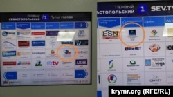 Терминал для оплаты НТВ+Триколор в Севастополе