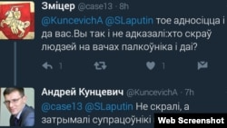 Belarus - Discussion in twitter with Deputy Chairman of the Mahilyou Voblast Executive Committee Andrei Kuntsevich, 16Mar2017