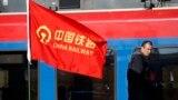 Srbija na kineskom putu