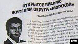 Chumachenko issued this open letter to voters on March 31.