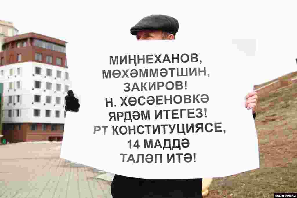 Миңнеханов, Мөхәммәтшин, Закировка аталган шигар