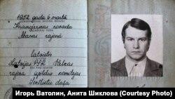 Советский паспорт Талиса Вейсманиса, удостоверяющий факт рождения в Абанском районе Красноярского края