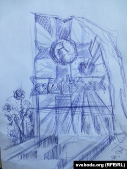 Эскіз помніка «Палымянае сэрца». Аўтар — Алесь Шатэрнік
