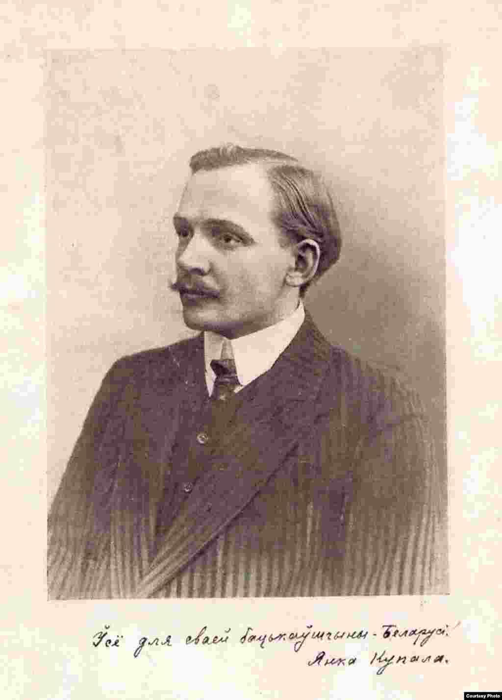 Янка Купала. З фондаў БДАМЛМ