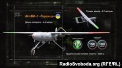 АН-БК-1 «Горлиця»